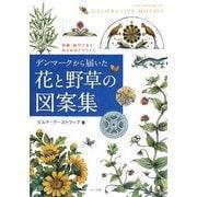 デンマークから届いた花と野草の図案集―刺繍・絵付けなどあらゆるクラフトに [単行本]
