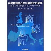 共同体商標と共同体意匠の実務―ヨーロッパにおけるブランドとデザインの保護 [単行本]