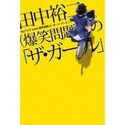 田中裕二(爆笑問題)の「ザ・ガール」―TBSラジオ「JUNK爆笑問題カーボーイ」プレゼンツ [単行本]