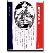 中国の切り紙-剪紙(クラシックパターンシリーズ) [単行本]