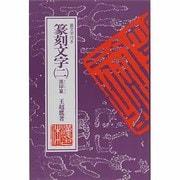 漢印篆(篆刻文字〈2〉) [新書]