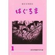 文学読本 はぐるま〈1〉 新訂版 [全集叢書]