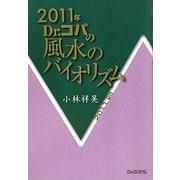 Dr.コパの風水のバイオリズム〈2011年〉 [単行本]