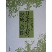 日本浄土教の形成と展開 [単行本]