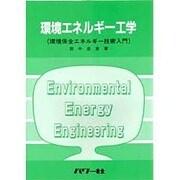 環境エネルギー工学 [単行本]