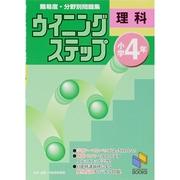 ウイニングステップ 小学4年 理科(日能研ブックス-ウイニングステップシリーズ) [単行本]