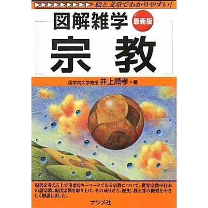 宗教 最新版(図解雑学) [単行本]