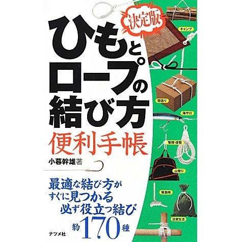決定版 ひもとロープの結び方便利手帳 [単行本]