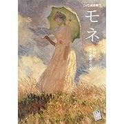 モネ―NHK天才画家の肖像(DVD美術館〈3〉)