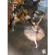 ドガ―NHK巨匠たちの肖像(DVD美術館〈4〉)