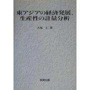 東アジアの経済発展、生産性の計量分析 [単行本]