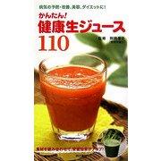 かんたん!健康生ジュース110―病気の予防・改善、美容、ダイエットに! [単行本]