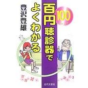 百円聴診器でよくわかる [単行本]
