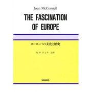 ヨーロッパの歴史と文化 [単行本]