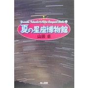 夏の星座博物館 新装版 (Yamada TakashiのAstro Compact Books〈2〉) [単行本]