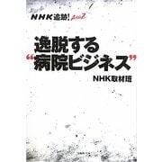 """NHK追跡!A to Z 逸脱する""""病院ビジネス"""" [単行本]"""