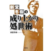 新堂冬樹の成り上がり処世術(宝島SUGOI文庫) [文庫]