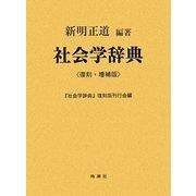 社会学辞典 復刻・増補版 [事典辞典]