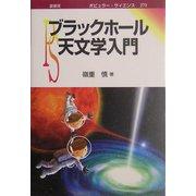 ブラックホール天文学入門(ポピュラー・サイエンス) [単行本]