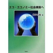 エコ・エコノミー社会構築へ [単行本]