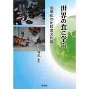 世界の食に学ぶ―国際化の比較食文化論 [単行本]