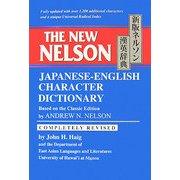 新版ネルソン漢英辞典 [事典辞典]