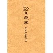 大正新脩大蔵経 第19巻 普及版