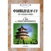 中国特許法ガイド―第3次法改正の解説(現代産業選書―知的財産実務シリーズ) [単行本]