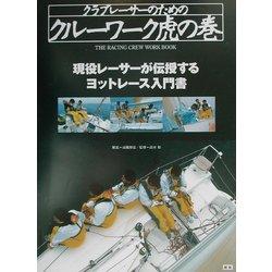 クラブレーサーのためのクルーワーク虎の巻―現役レーサーが伝授するヨットレース入門書 [単行本]