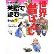 英語で読む世界昔ばなし〈Book1〉 [単行本]