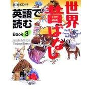 英語で読む世界昔ばなし〈Book3〉 [単行本]