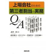 上場会社のための第三者割当の実務Q&A [単行本]