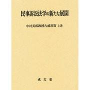 民事訴訟法学の新たな展開―中村英郎教授古稀祝賀〈上巻〉 [単行本]