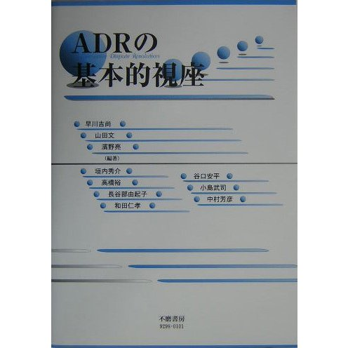 ADRの基本的視座 [単行本]