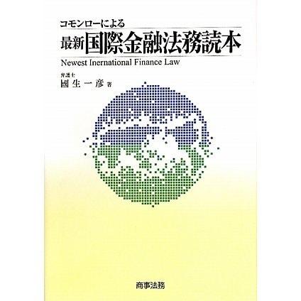 コモンローによる最新国際金融法務読本 [単行本]