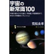 宇宙の新常識100―宇宙の姿からその進化、宇宙論、宇宙開発まで、あなたの常識をリフレッシュ!(サイエンス・アイ新書) [新書]