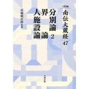 南伝大蔵経 47巻 分別論2 OD版