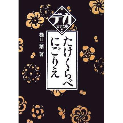 たけくらべ・にごりえ(デカ文字文庫) [単行本]