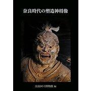 奈良時代の塑造神将像 [単行本]