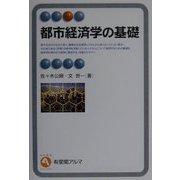 都市経済学の基礎(有斐閣アルマ) [全集叢書]