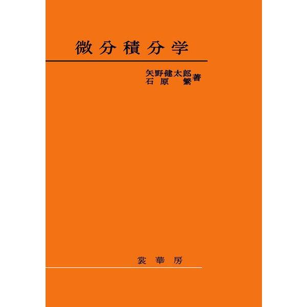 微分積分学 [単行本]