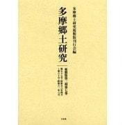 多摩郷土研究 第2期第7巻 複製版 [全集叢書]