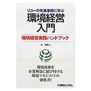 リコーの先進事例に学ぶ環境経営入門―環境経営実践ハンドブック [単行本]