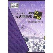 日本文学検定公式問題集 古典2級 [単行本]
