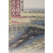 日本橋の近江商人―柳屋外池宇兵衛寅松家の四〇〇年 [単行本]