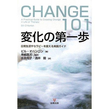 変化の第一歩―日常生活やセラピーを変える実践ガイド [単行本]