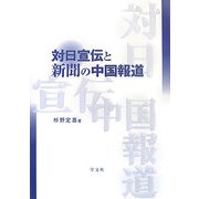 対日宣伝と新聞の中国報道 [単行本]