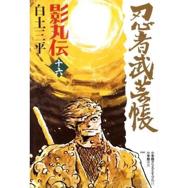 忍者武芸帳影丸伝 16 復刻版(レアミクス コミックス) [コミック]