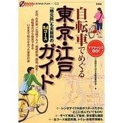 自転車でめぐる東京・江戸ガイド―「地元民」も太鼓判の24コースママチャリでGO!(オフサイド・ブックス) [全集叢書]
