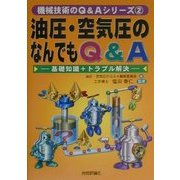 油圧・空気圧のなんでもQ&A―基礎知識+トラブル解決(機械技術のQ&Aシリーズ〈2〉) [単行本]